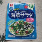 さっぱりおいしい海草サラダ